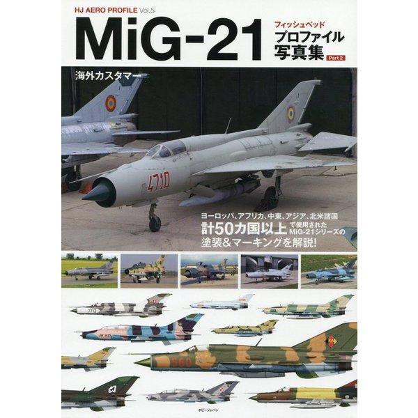 MiG-21フィッシュベッド プロファイル写真集Part 2 [単行本]