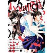 Change! 4(KCデラックス) [コミック]