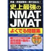 史上最強のNMAT・JMATよくでる問題集 [単行本]