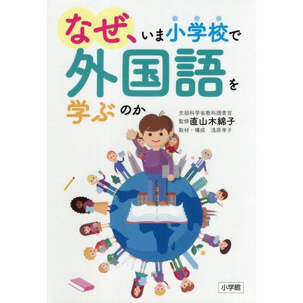 なぜ、いま小学校で外国語を学ぶのか [単行本]