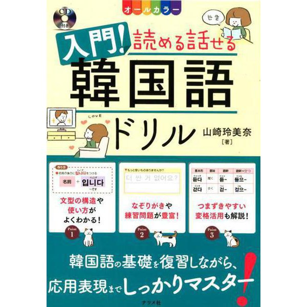 CD付き オールカラー 入門!読める話せる韓国語ドリル [単行本]