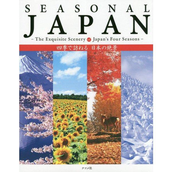 Seasonal JAPAN ― The Exquisite Scenery of Japan's Four Seasons 四季で訪ねる 日本の絶景 [単行本]