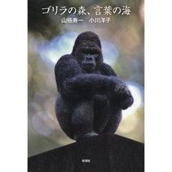 ゴリラの森、言葉の海 [単行本]