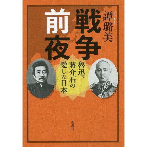 戦争前夜-魯迅、蒋介石の愛した日本 [単行本]