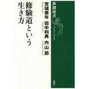 修験道という生き方(新潮選書) [全集叢書]
