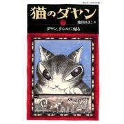 猫のダヤン<7>-ダヤン、タシルに帰る(静山社ペガサス文庫) [新書]