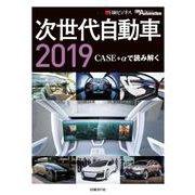 次世代自動車2019-CASE+αで読み解く [単行本]