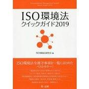 ISO環境法クイックガイド2019 [単行本]