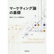 マーケティング論の基礎 [単行本]