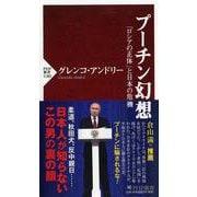 プーチン幻想―「ロシアの正体」と日本の危機(PHP新書) [新書]