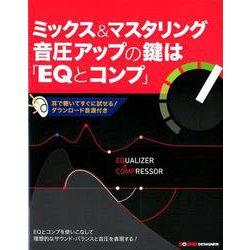 ミックス&マスタリング音圧アップの鍵は「EQとコンプ」 [単行本]