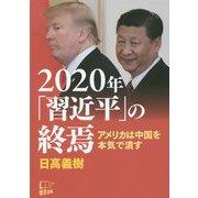 2020年「習近平」の終焉-アメリカは中国を本気で潰す [単行本]