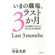 いまの職場、ラスト3か月-「もう辞めてやる!」と思ったときに読む本 [単行本]