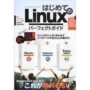 はじめてのLinuxパーフェクトガイド 2019最新版 [単行本]