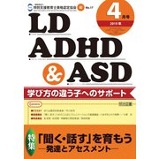 LD.ADHD & ASD 2019年 04月号 [雑誌]