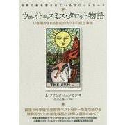 ウェイト=スミス・タロット物語-いま明かされる世紀のカードの成立事情 世界で最も愛されているタロットカード [単行本]