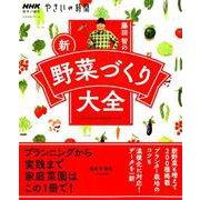 NHK趣味の園芸やさいの時間 藤田智の新・野菜づくり大全: 生活実用シリーズ [ムックその他]