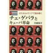 チェ・ゲバラとキューバ革命―ポスタルメディアで読み解く [単行本]