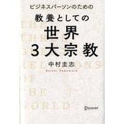 ビジネスパーソンのための教養としての世界3大宗教 [単行本]