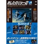 あしたのジョー2COMPLETE DVD BOOK vol.4 [単行本]