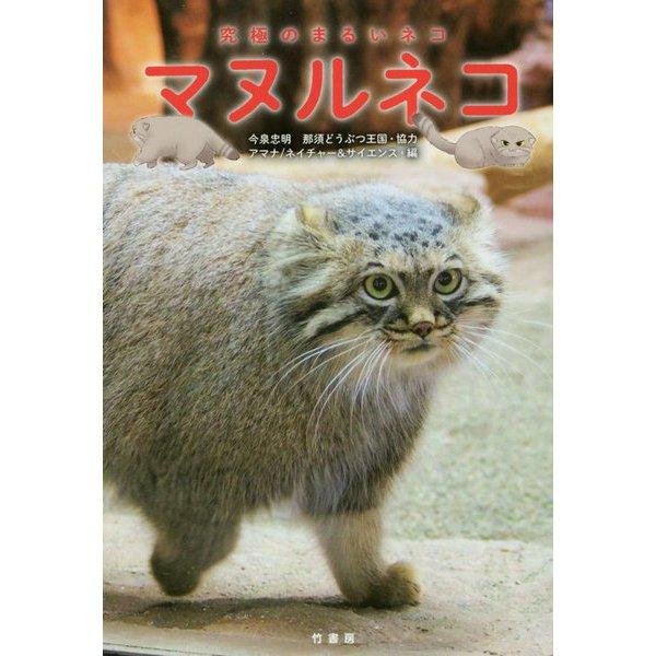 マヌルネコ-究極のまるいネコ [単行本]