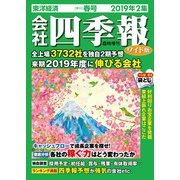 会社四季報ワイド版 2019年2集春号 2019年 04月号 [雑誌]