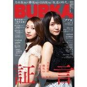 BUBKA (ブブカ) 2019年 04月号 [雑誌]