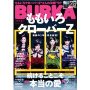 BUBKA (ブブカ)増刊 ももいろクローバーZver. 2019年 04月号 [雑誌]