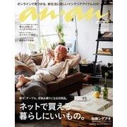 an・an (アン・アン) 2019年 3/6号 [雑誌]