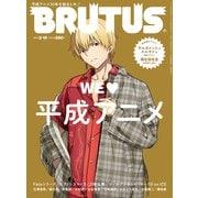 BRUTUS (ブルータス) 2019年 3/15号 [雑誌]