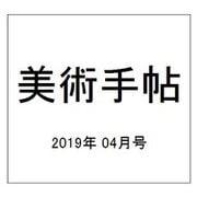 美術手帖 2019年 04月号 [雑誌]