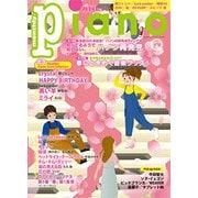Piano (ピアノ) 2019年 04月号 [雑誌]