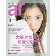 ar (アール) 2019年 04月号 [雑誌]