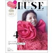 otona MUSE (オトナミューズ) 2019年 04月号 [雑誌]