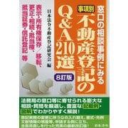 (8訂版)事項別 不動産登記のQ&A210選 [単行本]