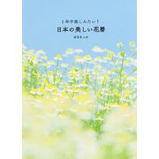 1年中楽しみたい!日本の美しい花暦 [単行本]