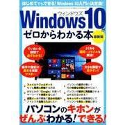 三才ムック Windows10がゼロからわかる本 最新版 [ムックその他]