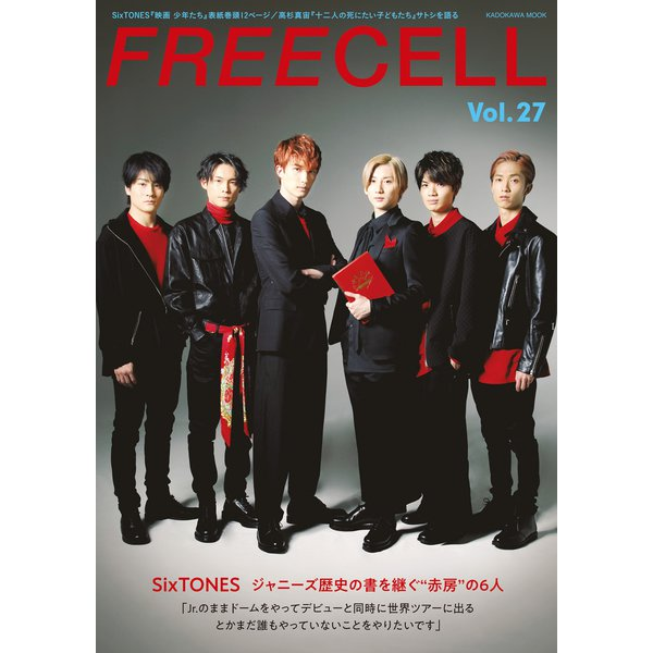 FREECELL vol.27 SixTONES「映画 少年たち」 [ムックその他]