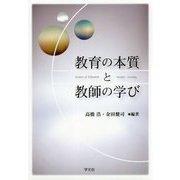 教育の本質と教師の学び [単行本]