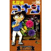名探偵コナン<96>(少年サンデーコミックス) [コミック]