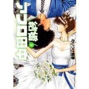 結婚アフロ田中<3>(ビッグ コミックス) [コミック]