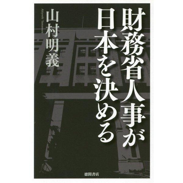 財務省人事が日本を決める [単行本]