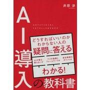 AI導入の教科書 [単行本]