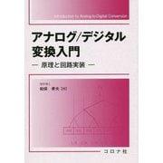 アナログ/デジタル変換入門-原理と回路実装 [単行本]