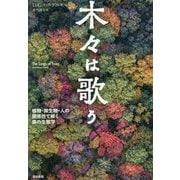 木々は歌う-植物・微生物・人の関係性で解く森の生態学 [単行本]