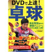 DVDで上達!卓球 基本と勝つためのトレーニング [単行本]
