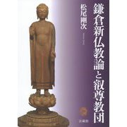鎌倉新仏教論と叡尊教団 [単行本]