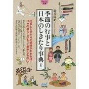 季節の行事と日本のしきたり事典ミニ [文庫]