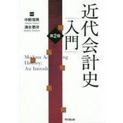 近代会計史入門 第2版 [単行本]