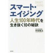 スマート・エイジング-人生100年時代を生き抜く10の秘訣 [単行本]